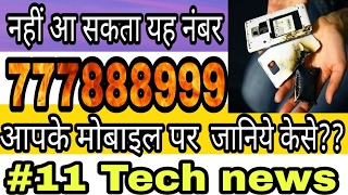 #11 Tech News  777888999 The Killer Number Reality, Unknown Number, Viral Number Phone Blast