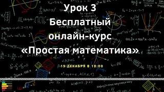 Урок 3. Бесплатный онлайн-курс «Простая математика»