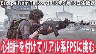 心拍計を付けてリアル系FPSに挑む 【Escape from Tarkov 生放送 201...