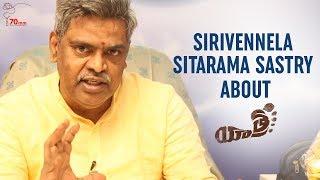 Sirivennela Sitarama Sastry about Yatra Movie | Mammootty | YSR Biopic | 70mm Entertainments