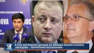В ООН заслушали данные из фильма Ренато Усатого «Молдова – территория беззакония»
