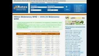 Способ перевода вебмани WMZ в WMR, WMU, WME или WMB - XRates.ru(Стремительное развитие таких видов платёжных средств, как электронная валюта, большое распространение..., 2012-05-19T02:00:46.000Z)