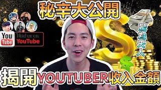 公開所有Youtuber的收入! 淺談誰該當Youtuber! 所有興趣都可以當成工作! #關於錢的事 EP.1