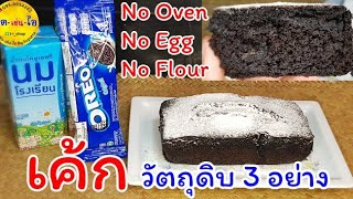 เค้กช๊อคโกแลต เค้กโอริโอ้ วัตถุดิบ 3 อย่าง ไม่เตาอบ ไม่เครื่องตี No Oven No Egg No Flour/คิด-เช่น-ไอ
