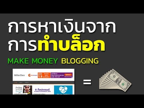 การหาเงินจากการทำบล็อก - Make money blogging