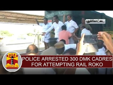 Police arrested 300 DMK Cadres for attempting rail roko at Pudukkottai | Thanthi TV