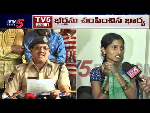 ప్రియుడి కోసం భర్త హత్య..! | DCP Over Jyothi Crime Story | TV5 News