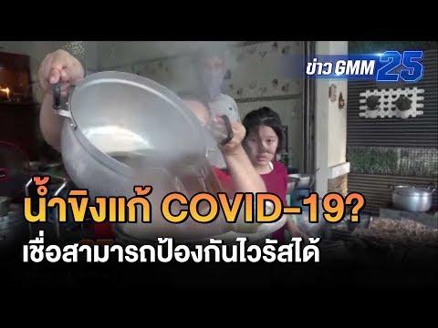 น้ำขิงป้องกัน COVID19 ? | ข่าว GMM25