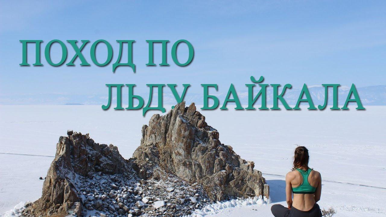 Пешком по льду Байкала! Март на Ольхоне!