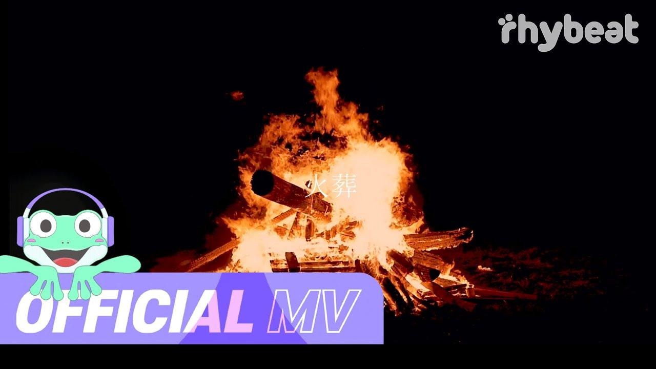 [M/V] 땡우 (0woo) - 화장 (火葬) (Beautiful Fire) (Feat. Rang of Ashmute)
