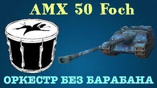 WoT Blitz. AMX 50 Foch - Оркестр без барабана.