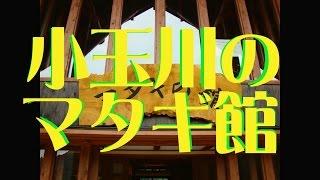 説明 山形県西置賜郡小玉川地内「マタギの館」。 1階は食堂・土産物売...
