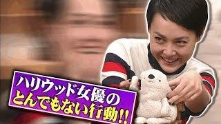 染谷将太さんと電撃結婚した菊地凛子さんですが、しゃべくり007で素顔を...