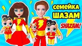 видео: СЕМЕЙКА Шазам Куклы ЛОЛ Сюрприз! Мультик LOL Families Surprise Dolls Распаковка игрушек