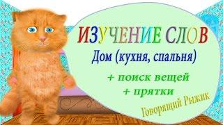 Изучение слов. Дом, комнаты, мебель 2 часть. Говорящий котенок Рыжик. Развивающие мультики