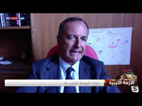 دعوات أوروبية لفرض عقوبات على تركيا بسبب تدخلها في ليبيا  - نشر قبل 2 ساعة