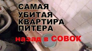 Самая убитая квартира Петербурга. Съемки фильма о В.Цое