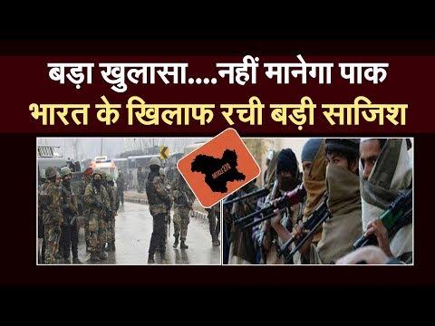 Pakistani terrorist is planning to attack on India...पाक ने भारत के खिलाफ रची साजिश