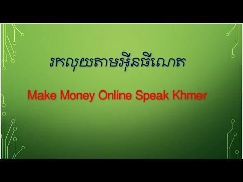 ការរកលុយតាមអ៊ីនធើណេត | Make Money Online Speak Khmer