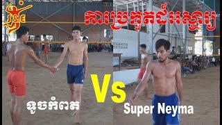 The Best Volleyball || Sovanneth (Super Neyma) Team 3 Vs 4 Touch Kompot Team ||17 Nov 2018
