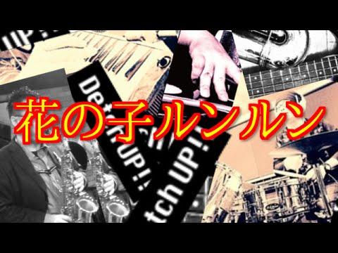 花の子ルンルン【OP】をサックスとバンドでデタラメに演奏してみた(237曲目)