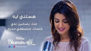 هستني ايه - ياسمين علي 2018 - Ultras Yasmin Ali Official