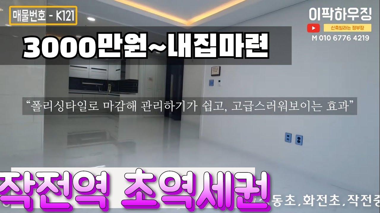 인천 작전동 신축빌라 작전역 초역세권 다양한구조 느낌좋은집