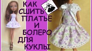 Платье и болеро для куклы How to make a dress and a jacket for dolls