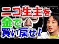 【ひろゆき】ニコ生主を金で買い戻す!?-ニコニコ動画が生き残る唯一の方法とは-