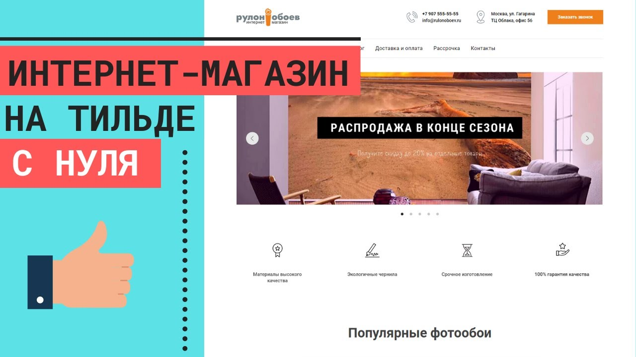 Интернет-магазин обоев на Тильде - обзор сайта - YouTube