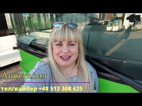 Работа в Польше 2019. Вакансия водитель автобуса, интервью. Трудоустройство бесплатно!  #155