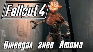 Fallout 4 Прохождение 42 Отведал гнев Атома