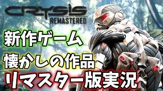 【クライシス】2007年からリマスターされて帰って来たFPSゲーム実況【Crysis Remastered】