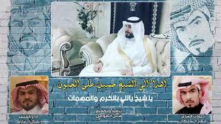 اهداء الى الشيخ حسين علي الخيون    اداء طلال العارف - كلمات فهد السلطان    حصريا ٢٠١٩
