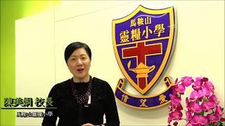 Publication Date: 2018-03-09 | Video Title: 馬鞍山靈糧小學-陳美娟校長