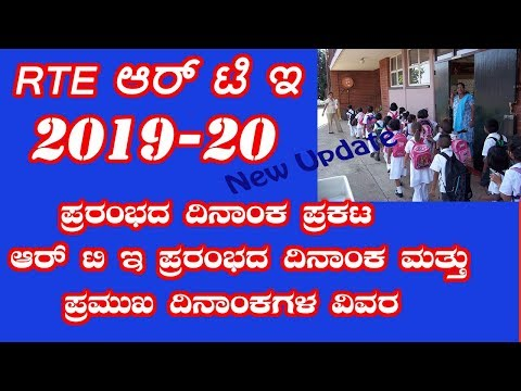 rte-starting-date-is-announce-2019-20-rte-act-full-details-starting-date-ending-date