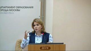 1056 школа СЗАО рейтинг 411 Наумова ИВ зам директора аттестация на 3 года ДОгМ 24.10.2017