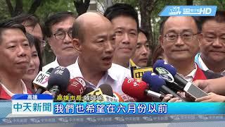 20190503中天新聞 自強陸橋拆除通車 韓國瑜率工務團視察