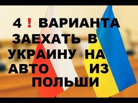 Как заехать в Украину на авто из Польши. Подробная инструкция о всех возможных вариантах!