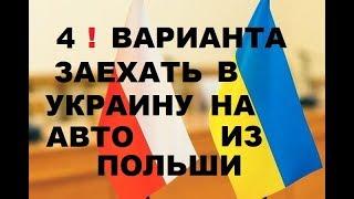 Як заїхати в Україну на авто з Польщі. Детальна інструкція про всіх можливих варіантах!