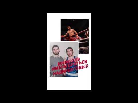 Boxing club имени братьев Надирбеговых
