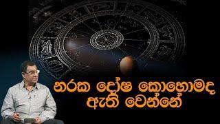 නරක දෝෂ කොහොමද ඇතිවෙන්නේ | Piyum Vila | 11 - 05 - 2020 | Siyatha TV Thumbnail
