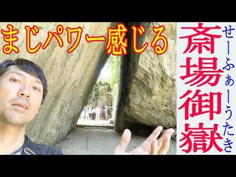 沖縄旅行のおすすめは斎場御嶽(せーふぁーうたき)! 所要時間は50分!パワースポット最高!
