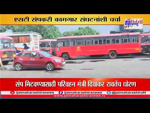 ST Bus strike in Maharashtra; Day 2 of MSRTC bus strike: People struggle