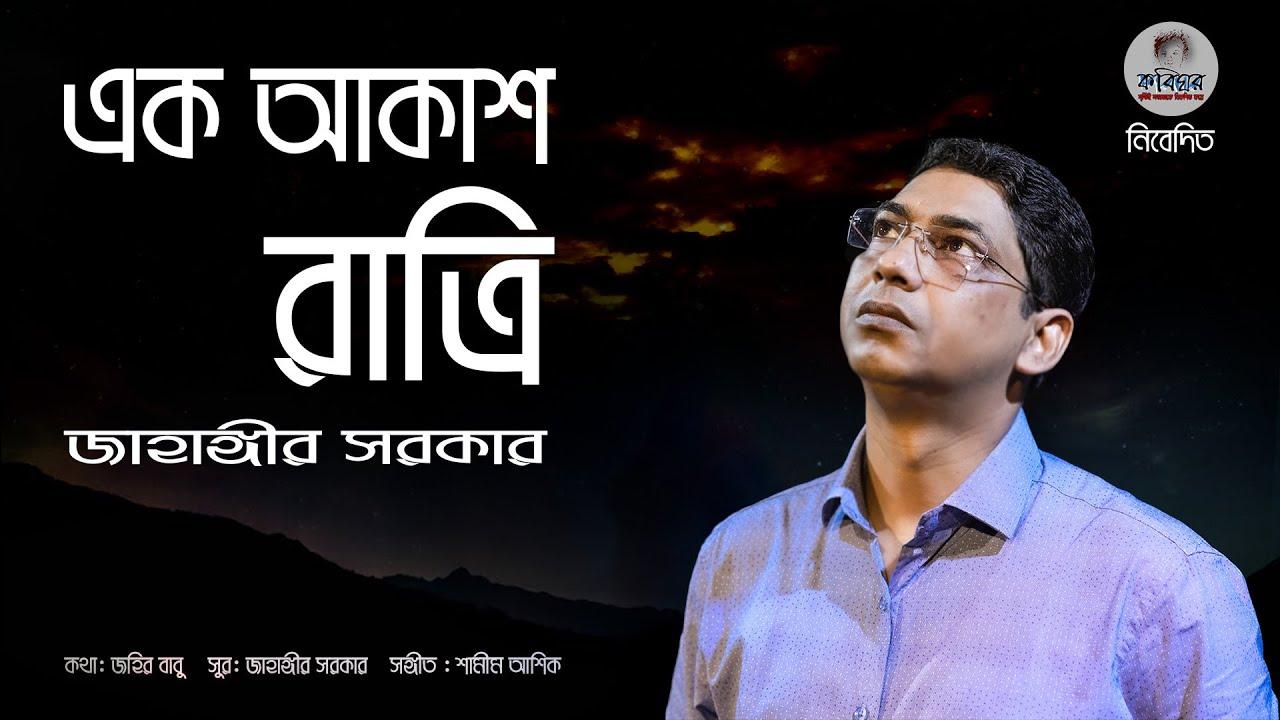 Download এক আকাশ রাত্রি। জাহাঙ্গীর সরকার । Jahangir Sarker   2021   KobiGhor