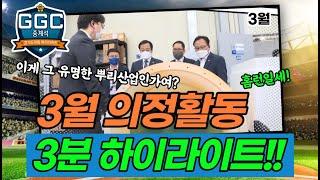 [GGC 중계석] 경기도의회 3월 하이라이트