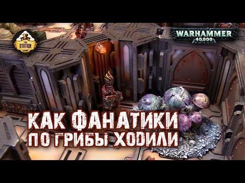 Репорт   Warhammer 40k   Necromunda   Cawdor VS Goliath