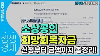 [YTN라디오 생생경제] 소상공인 #희망회복자금 오늘부…