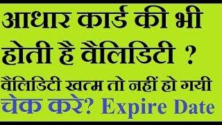 आधार कार्ड की भी होती है वैलिडिटी चेक करे?Check Aadhar Card Validity