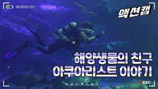 아쿠아리스트의 모든 것!/울산MBC 201121 방송